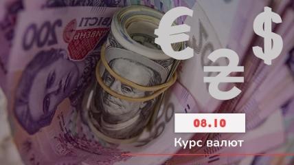Курс валют на пятницу, 8 октября