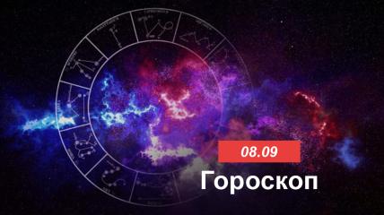 Гороскоп на 8 сентября