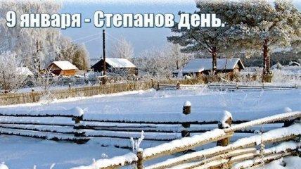 Степанов день 9 января: поверья и приметы