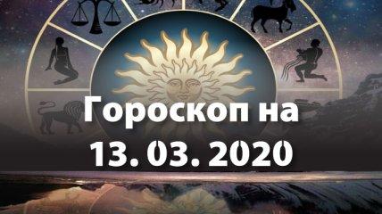 Гороскоп на сегодня 13 марта: у Тельцов благоприятное время для отдыха, а у Раков появятся новые перспективы