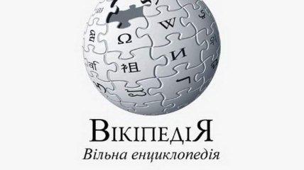 """Квит призвал ученых развивать украиноязычную """"Википедию"""""""
