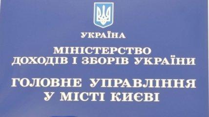 Кабинет министров прекратил деятельность Миндоходов