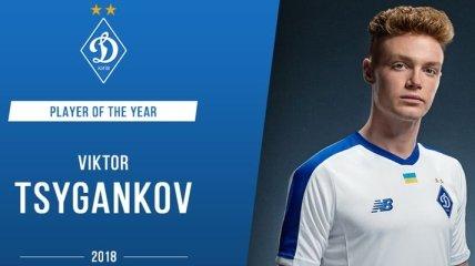 Определен лучший футболист Динамо 2018 года по версии болельщиков
