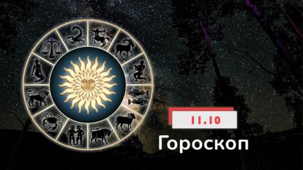 Гороскоп на 11 октября 2021 года