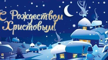 Рождество 2019: красивые поздравления с Рождеством Христовым в открытках