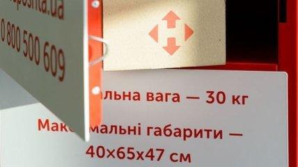 """""""Нова Пошта"""" восстанавливает правила хранения посылок"""
