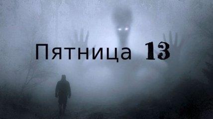 Пятница 13: приметы и суеверия этого мистического дня
