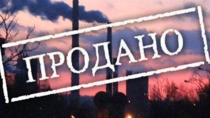 ФГИУ через суд разблокировал большую приватизацию в Украине