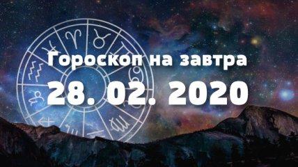 Гороскоп на завтра 28 февраля: хороший день для важных дел у Дев, и для отдыха у Тельцов
