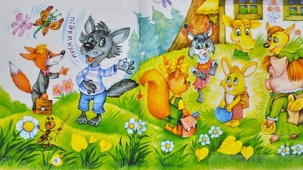 Иллюстрация к книге Всеволода Нестайко