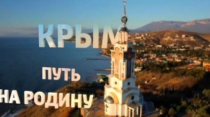 """""""Пугающий или шокирующий"""": YouTube ограничил доступ к пропагандистскому фильму """"Крым. Путь на Родину"""""""