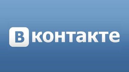 """Почему не работает """"Вконтакте""""?"""
