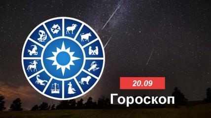 Гороскоп на 20 сентября 2021