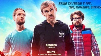 """В украинский прокат выходит фильм """"Неприятность на 5 Baksiv"""""""