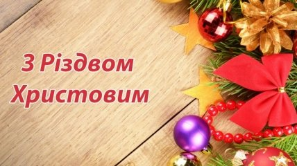 Прикольные поздравления с Рождеством 2019