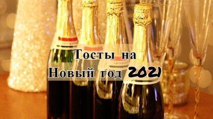 Новый год 2021: тосты для веселого застолья