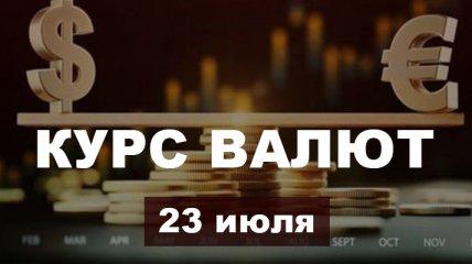 Доллар просел, а фунт подскочил: курс валют в Украине на 23 июля