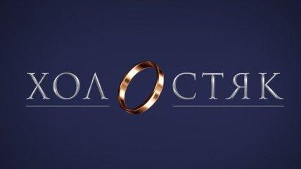 Холостяк 10 сезон: известно имя главного героя шоу