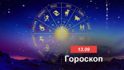 Гороскоп на 13 сентября 2021