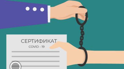 В Украине впервые осудили за подделку COVID-сертификата