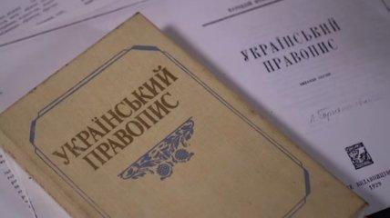 """В МОН назвали, когда заработает новое """"Украинское правописание"""""""