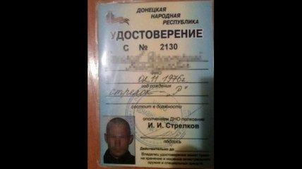 """Диверсант """"Фима"""" проведет 10 лет в украинской тюрьме (Видео)"""