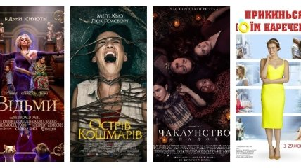"""Головні кінопрем'єри цього тижня: """"Відьми"""", """"Острів кошмарів"""", """"Чаклунство: Спадщина"""", """"Прикинься моїм нареченим"""""""