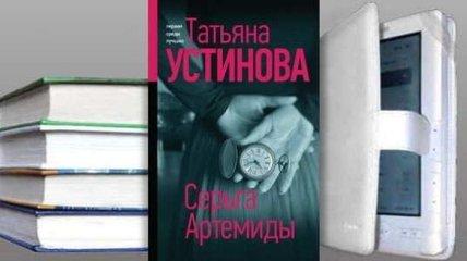 """Книга Татьяны Устиновой """"Серьга Артемиды"""""""