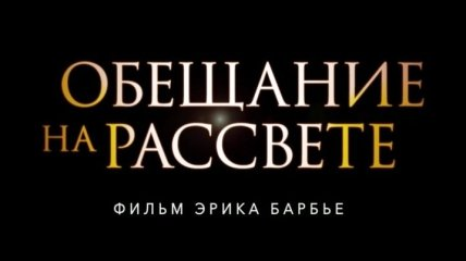 """""""Обещание на рассвете"""": официальный украинский трейлер (Видео)"""