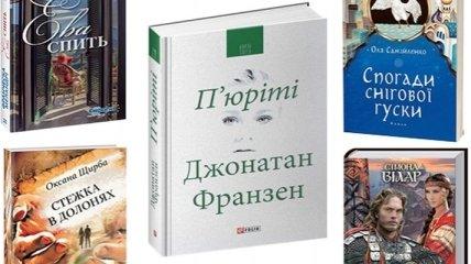 Книги, в которых женщины меняют историю