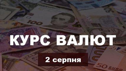 Гривня зміцнилася за вихідні: курс валют в Україні на 2 серпня