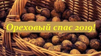 Ореховый Спас 2019: что обязательно нужно сделать в этот день