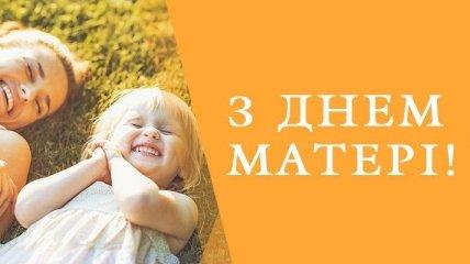 День Матері 2020: поздоровлення у віршах і листівках
