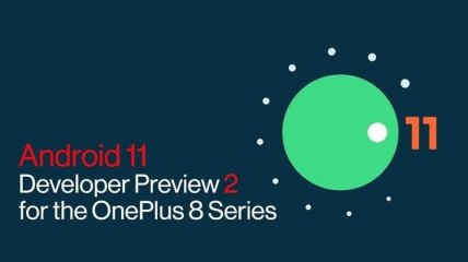 Смартфоны серии OnePlus 8 получили прошивку Android 11 Developer Preview 2