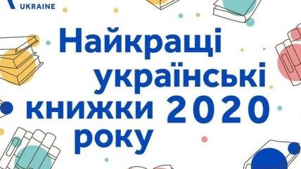 От братьев Капрановых до Малковича: названы лучшие украинские книги 2020 года: список