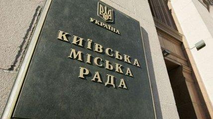 Сегодня пройдет сессия Киевсовета