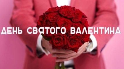 День всех влюбленных: красивые поздравления с Днем Святого Валентина любимому