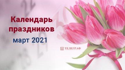 Праздники и выходные в марте 2021: сколько будут отдыхать украинцы