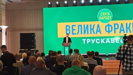 """""""Большая фракция"""" в Трускавце 1 октября"""