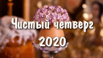 Лучшие поздравления с Чистым четвергом 2020 для самых близких и родных