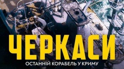 """Украинский фильм """"Черкассы"""": первый тизер драмы (Видео)"""