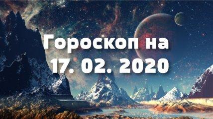 Гороскоп на сегодня 17 февраля: Овнов ожидает важная встреча, а Львам нужно больше времени уделить родным