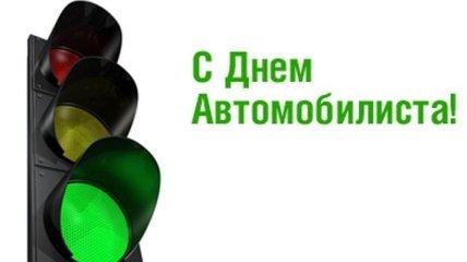 Ни жезла, ни гвоздя: в Украине отмечают день автомобилиста