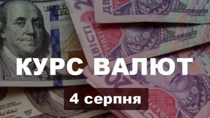 """На валютному ринку """"затишшя"""": курс валют в Україні на 4 серпня"""