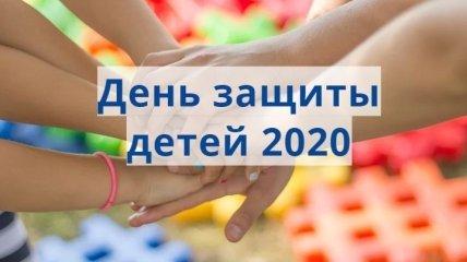 Международный день защиты детей 2020: поздравления и открытки