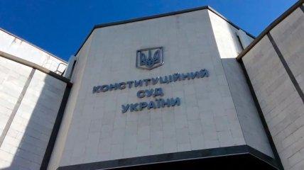 КСУ начал рассмотрение закона о люстрации