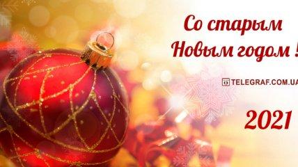 Красивые поздравления со старым Новым годом в открытках и картинках