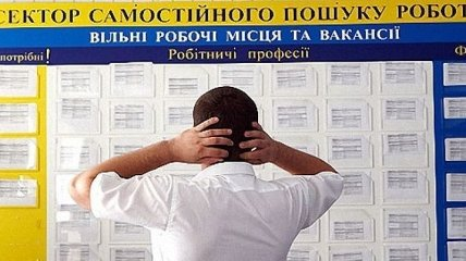 В Украине ожидается рост безработицы