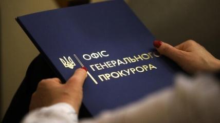 Дело Писанца взял на контроль Офис генпрокурора