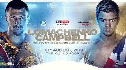 Ломаченко - Кэмпбелл: бой официально состоится в Лондоне
